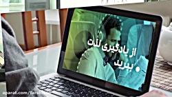 اولین پخش زنده اینترنتی با موضوع مالیات 99