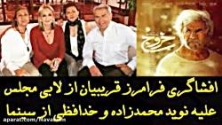 مسائل پشت پرده خداحافظی فرامرز قریبیان از سینما در جشنواره فجر