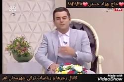 حاج بهزاد حسنی درشبکه  سمند تبریز  ۹۸ مولودی