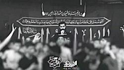 ( وفات حضرت ام البنین سال ۹۸) #کربلایی محمود عیدانیان#شور#هیئت_فاطمیون_مشهدال