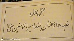 مردها دنباله رو زنان نباشند طبق گفته حضرت علی در نهج البلاغه خطبه 78