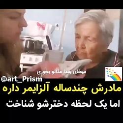 مادرش آلزایمر داره اما یکدفعه دخترش رو می شناسه...