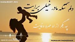 آهنگ دلم تنگه مادر خیلی برایت چه بگم از او مهرو وفایت