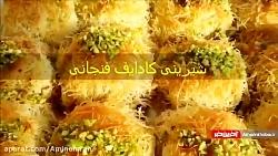 طرز تهیه شیرینی ترکیه ایی کادایف، بسیار خوشمزه