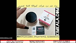 کرم ضد درد pain killer | 09120132883  | درمان خانگی پادرد | درمان زانودرد شدید