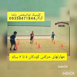 گفتاردرمانی و کاردرمانی در گرگان 09358471844