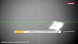 لحظه ساقط کردن جنگنده تورنادو عربستان سعودی توسط انصار الله یمن