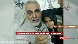 ⭕️گفتگوي تلفني سردار قاسم سليماني با دختر شهيد مدافع حرم «حامد بافنده»