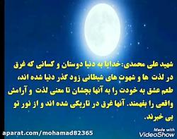 قسمت وصیت نامه عاشقانه و احساسی حاج قاسم سلیمانی و چند شهید دیگر