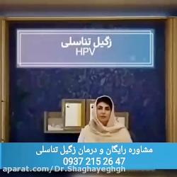 درمان قطعی زگیل تناسلی hpv !!