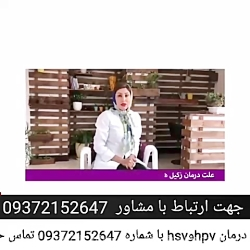 درمان قطعی زگیل تناسلی HPV !