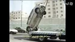 مراحل انتقال ماشین به پارکینگ