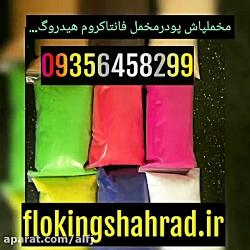فروش دستگاه مخمل پاش خانگی / مخمل پاش برد کره /02156573155/مخملپاش