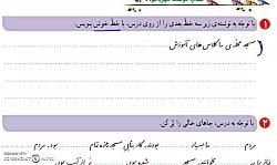 فارسی دوم دبستان-جلسه 9