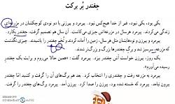 فارسی دوم دبستان-جلسه 8