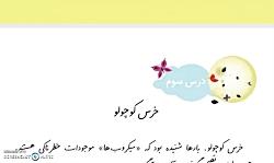 فارسی دوم دبستان-جلسه 10