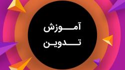 تدوین فیلم در اسلامشهر با درآمد بسیار بالا 09125281952