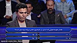 مسابقه برنده باش با اجرا محمدرضا گلزار قسمت 46