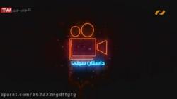 مجموعه داستان سینما قس...