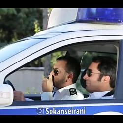 سکانس پلیسی خنده دار