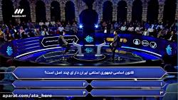 مسابقه برنده باش با اجرا محمدرضا گلزار قسمت 53