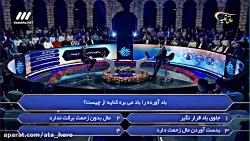 مسابقه برنده باش با اجرا محمدرضا گلزار قسمت 55