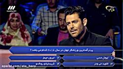 مسابقه برنده باش با اجرا محمدرضا گلزار قسمت 60