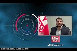 مصاحبه جناب آقای اعزاز...