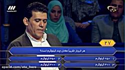 مسابقه برنده باش با اجرا محمدرضا گلزار قسمت 63