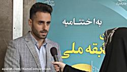 مصاحبه با جناب آقای پره...