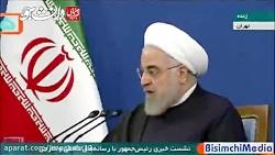 روحانی در نشست خبری :ما ...