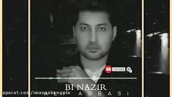 اهنگ جدید علی عباسی به نام بی نظیر