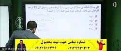 فیزیک دهم (دما و گرما) مهندس امیر مسعودی کنکور آسان است