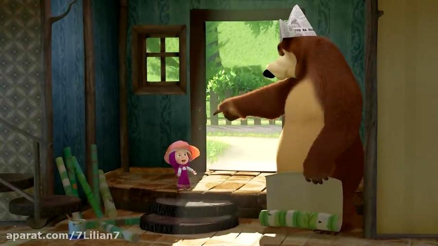 کارتون ماشا و خرس ( ماشا و میشا ) _خونه بهتر