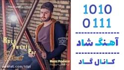 اهنگ رضا یوسفی پور به نام اجبار - کانال گاد