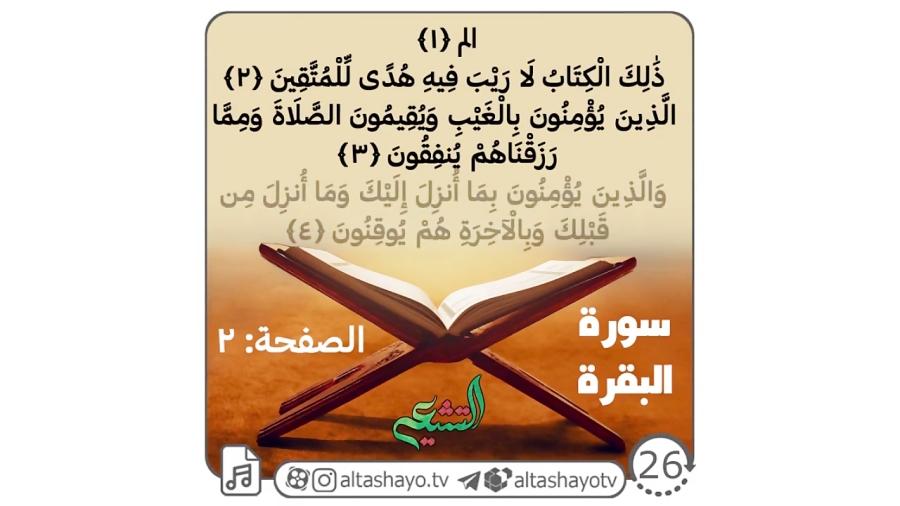 تلاوت ترتیل قرآن (بصورت روزانه) | سوره بقره - صفحه دوم کتاب