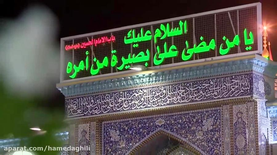 ساعت عاشقی - وفاداری حضرت عباس علیه السلام (دست علمدار)