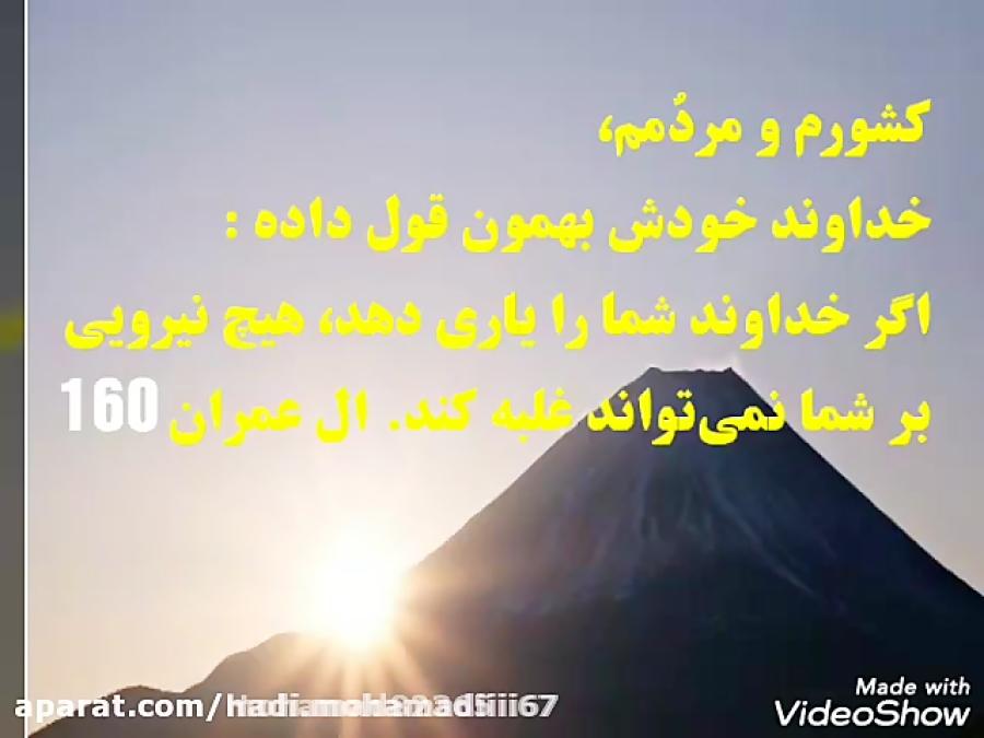 دستور مهم خداوند _جمهوری اسلامی ایران _کلیپ عاشقانه و احساسی