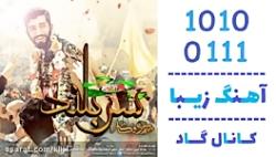 اهنگ محمد فکار به نام سربلند - کانال گاد
