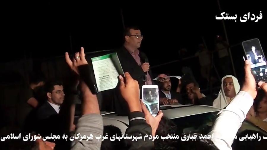 صحبت های مهندس احمد جباری منتخب مردم در یازدهمین انتخابات مجلس شورای اسلامی بعد