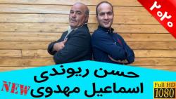 حسن ریوندی - شباهت صدای ...