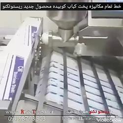 کباب پز تمام اتوماتیک