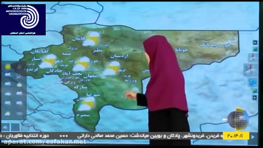 گزارش تصویری وضعیت جوی استان اصفهان 3 اسفندماه 1398 - روابط عمومی