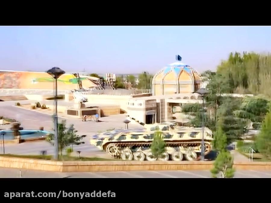 مرکز فرهنگی دفاع مقدس همدان