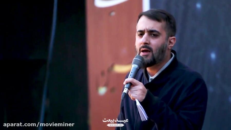 مداحی محمد حسین پویانفر در عید بیعت ۱۳۹۸