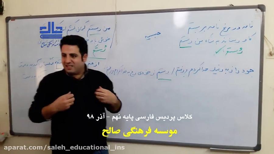 کلاس پردیس فارسی پایه نهم