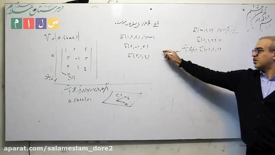 کلاس مجازی هندسه دوازدهم - ضرب خارجی بردار - قسمت چهارم