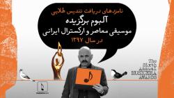 حبیب رضایی نامزدهای آلبوم برگزیده موسیقی معاصر  ایرانی در سال 97 را اعلام می کند