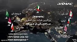 داماک بزرگترین شرکت ساختمانی جهان http://www.damacgroup.ir