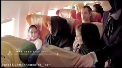 خان سفر نماینده رسمی فروش بلیط هواپیما شرکت هواپیمایی کاسپین